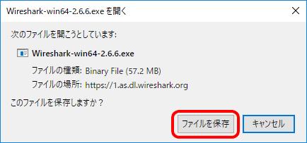 Wiresharkのダウンロードダイアログ