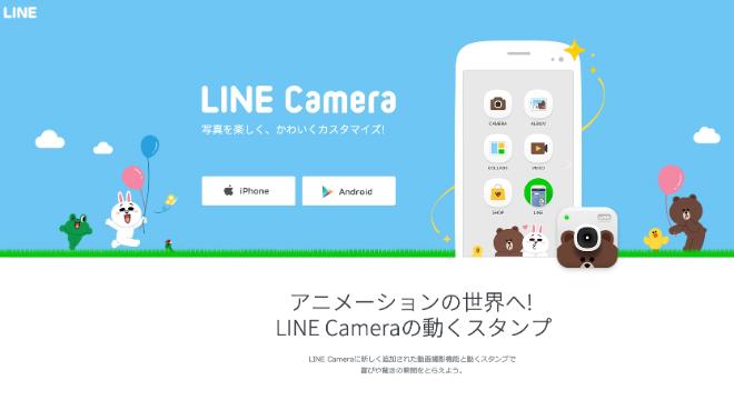 写真の加工もできるカメラアプリ「LINE Camera」