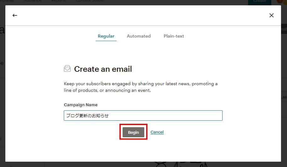 MailChimpのキャンペーンタイトル入力画面