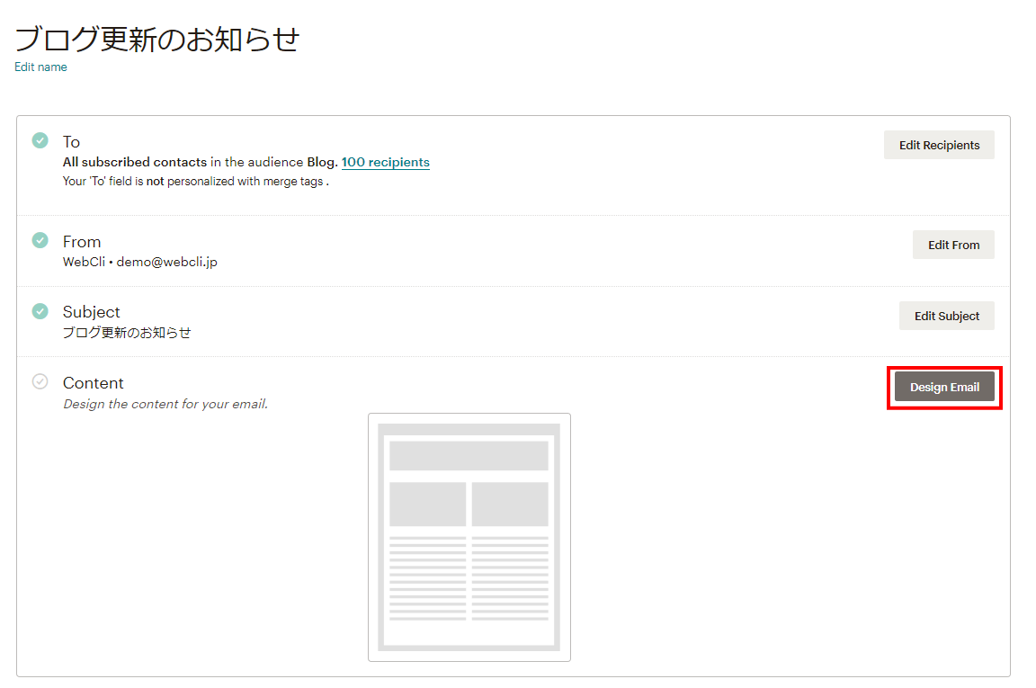 MailChimpのメール配信設定画面