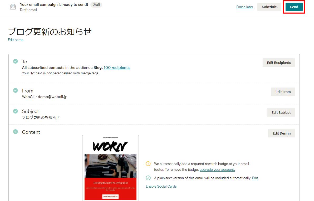 MailChimpの配信メールの設定画面