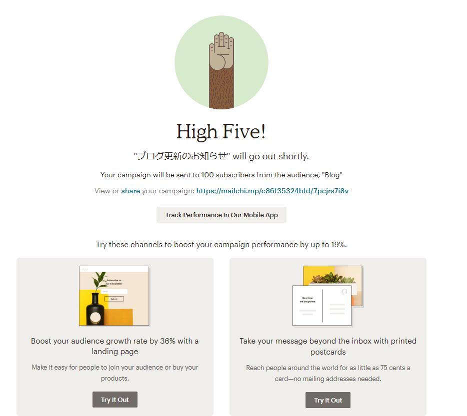 MailChimpのメール配信完了後の画面