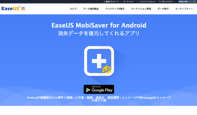 Androidのファイルを復元できる「EaseUS MobiSaver」