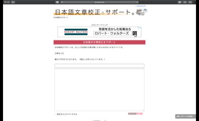 日本語の文章チェックができる「日本語文章校正サポート」