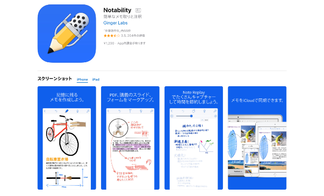 Apple Pencilに対応したメモアプリ「Notability」の使い方_1