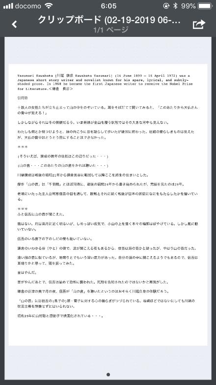 PDF Converter by ReaddleでクリップボードからのPDF変換完了画面