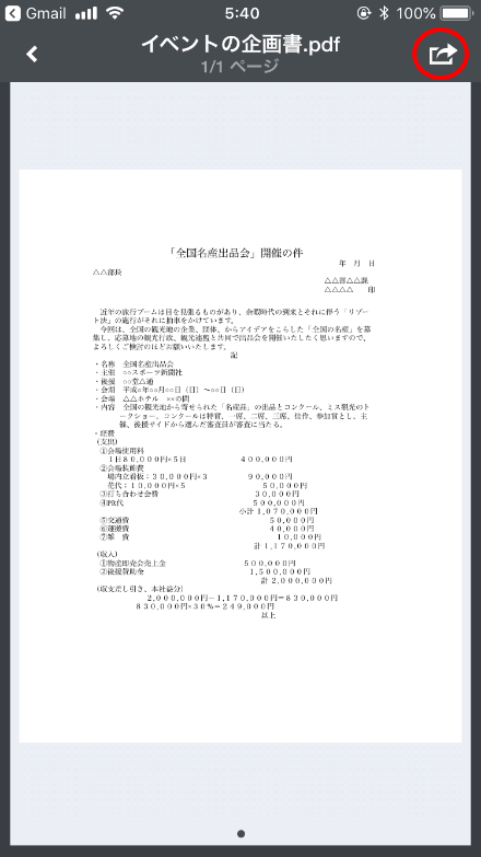 PDF Converter by ReaddleでPDFファイルを表示した画面