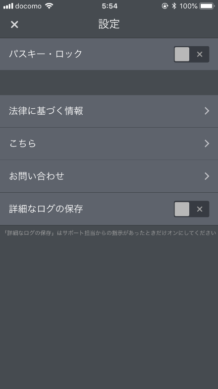 PDF Converter by Readdleの設定画面