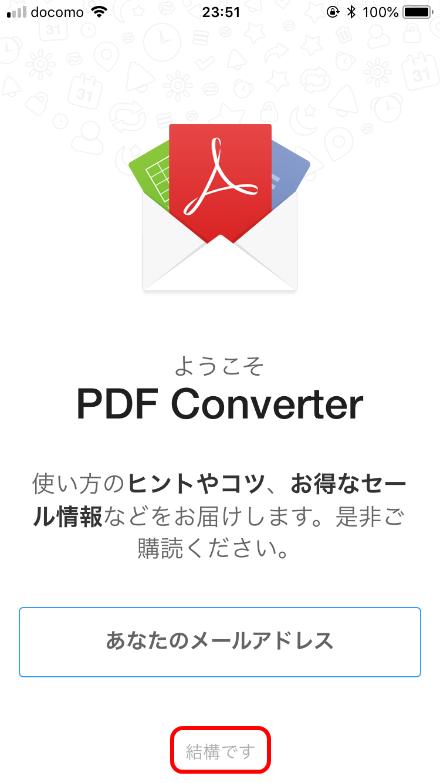 PDF Converter by Readdleを初めて起動した時の画面
