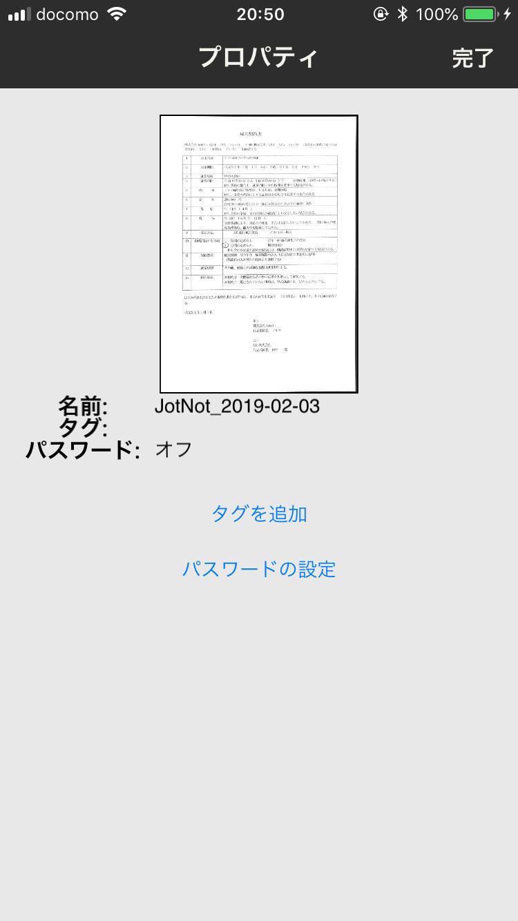 JotNotのPDFパスワード設定画面