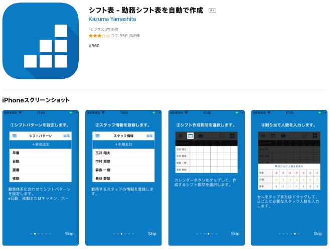 勤務シフト表が作成できる「シフト表Lite」