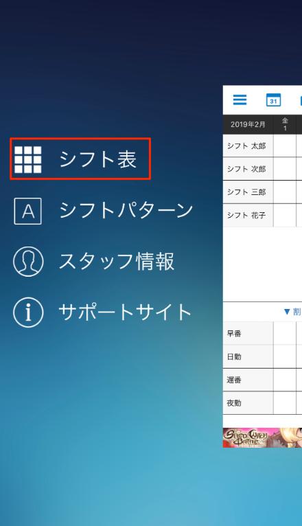 シフト表Liteのメニューで「シフト表」を図示した状態の画面