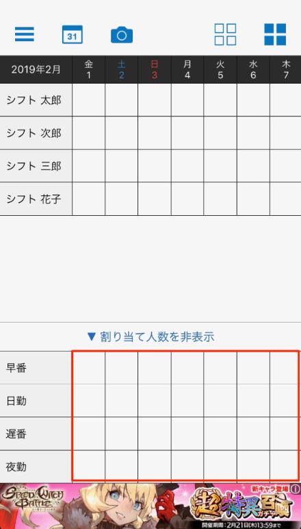 シフト表Liteのシフト表でスタッフの枠を図示した状態の画面