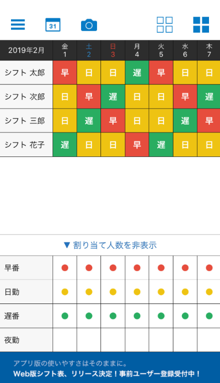 シフト表Liteのシフト表完成後の画面