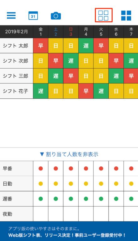 シフト表Liteのシフト表でクリアアイコンを図示した状態の画面