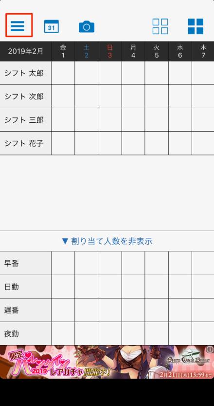シフト表Liteのホーム画面