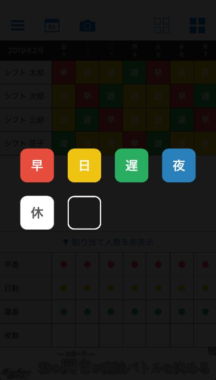 シフト表Liteのシフト表項目をタップした後の画面