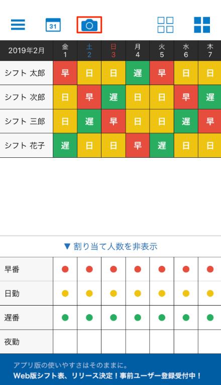 シフト表Liteのシフト表でカメラアイコンを図示した状態の画面