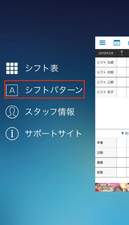 シフト表Liteのメニューで「シフトパターン」を図示した状態の画面