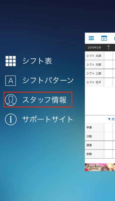 シフト表Liteのメニューで「スタッフ情報」を図示した状態の画面