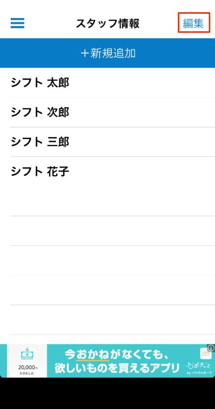 シフト表Liteのスタッフ情報一覧で「編集」を図示した状態の画面