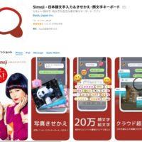 キーボードの着せ替えができるキーボードアプリ「Simeji」