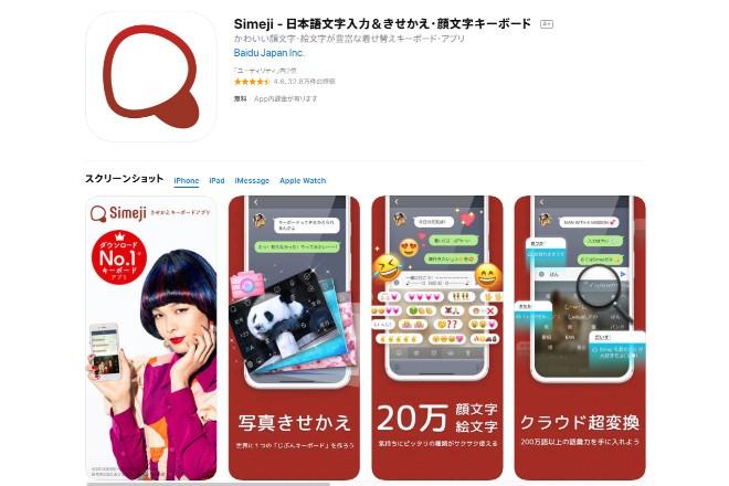 キーボードの着せ替えができるスマホアプリ「Simeji」