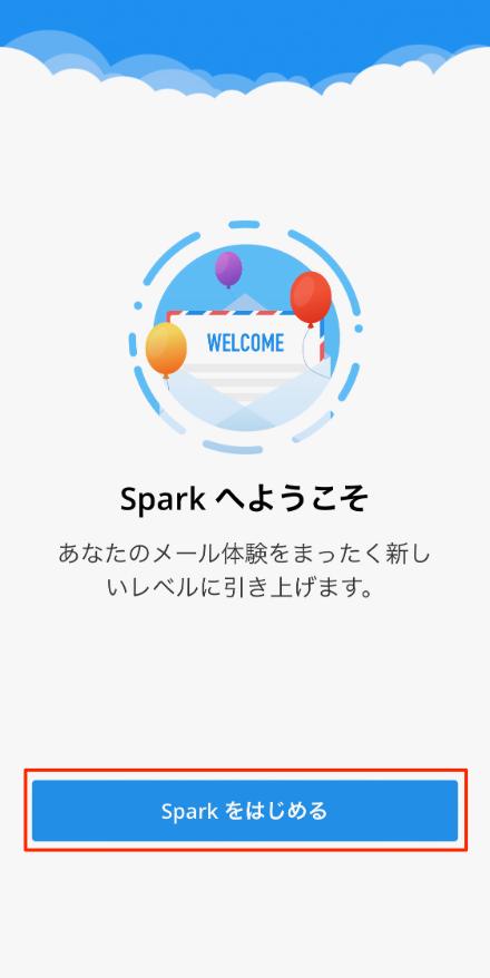 Sparkのスタート画面