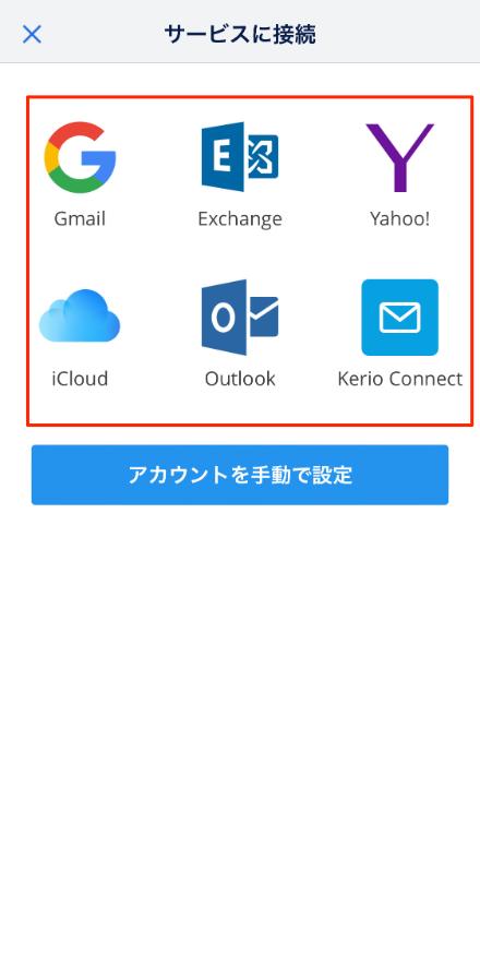 Sparkのサービス接続画面