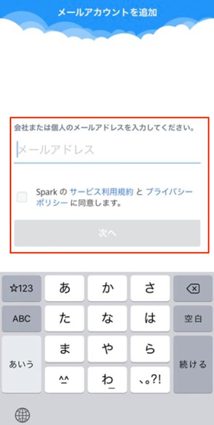 Sparkのメールアカウント登録画面
