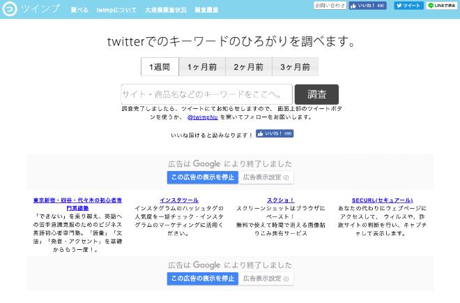 Twitterのキーワード分析ができる「twimp」