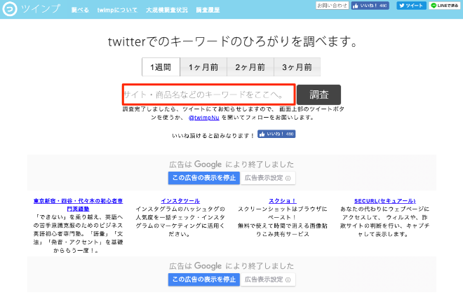 twimpのキーワード検索欄を図示した状態の画面