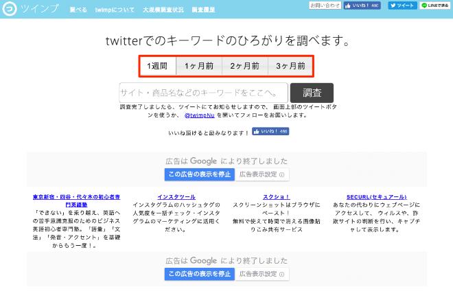 twimpの検索期間を図示した状態の画面