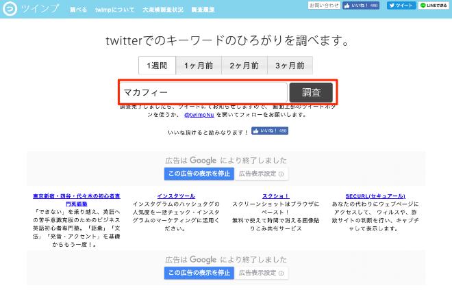 twimpのキーワード検索後の画面