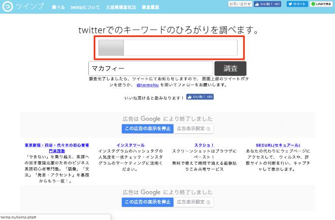twimpの検索中の画面