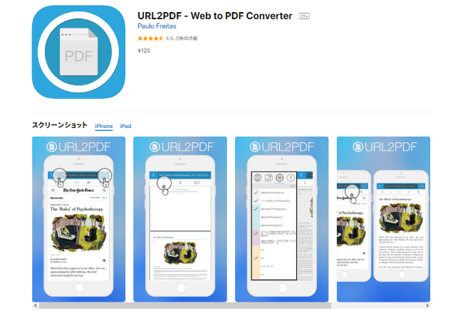Webページを綺麗にPDFにできる「URL2PDF」