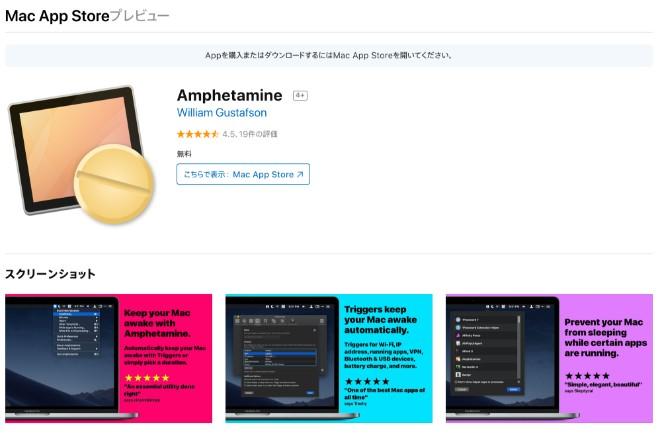 Macのスリープを防止できる「Amphetamine」
