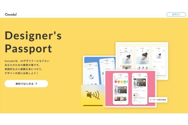 UIデザインが学習できるサービス「Cocoda!」