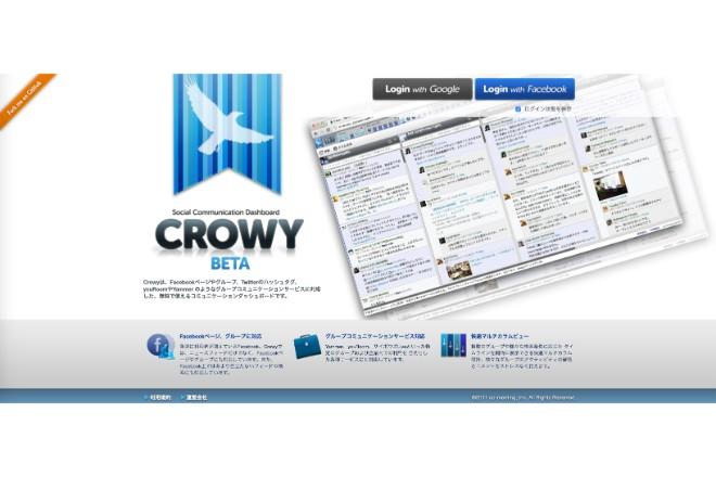 複数のSNSを一括で管理できる「CROWY」