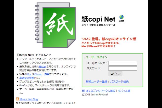 Webページのスクラップができる「紙copi Net」