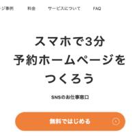 簡単に予約受付ページを作成できる「MOSH」