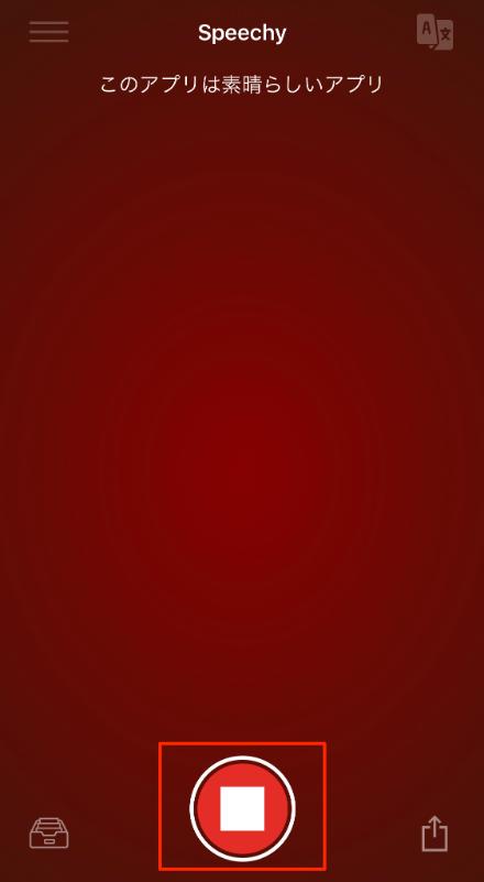 Speechy Liteの停止ボタンを図示した状態の音声認識画面
