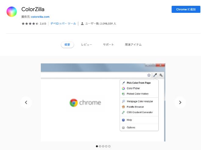 Webページからカラーコードを抽出できる「ColorZilla」