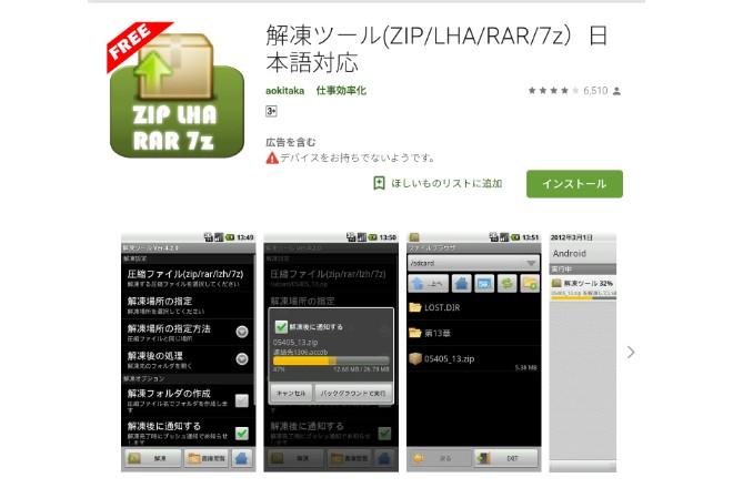 Androidでファイルを解凍できる「解凍ツール(ZIP/LHA/RAR/7z)」