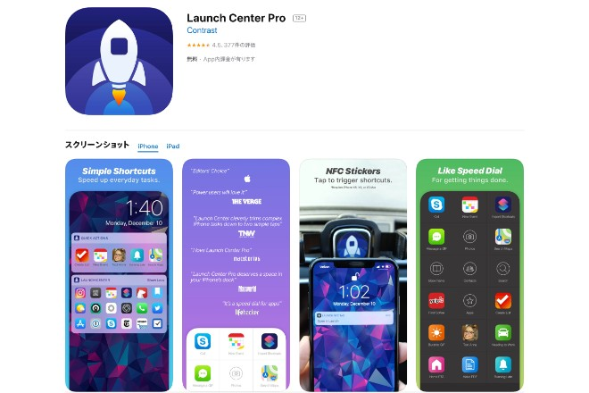 iPhoneで使い勝手の良いランチャーアプリ「Launch Center Pro」
