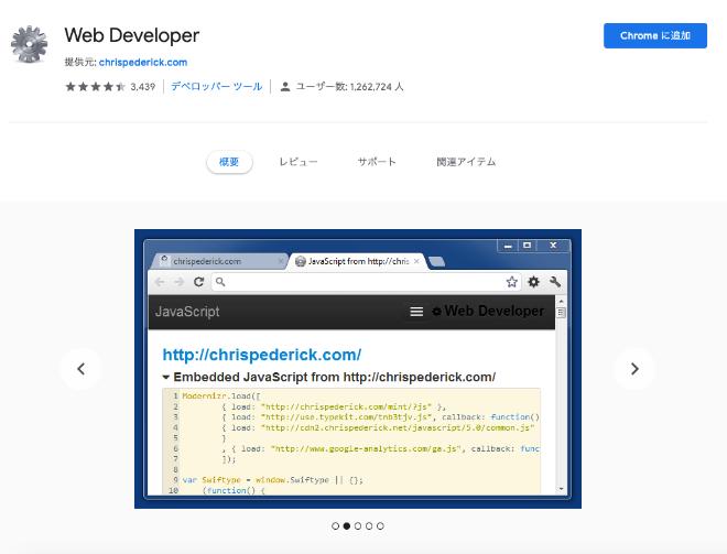 Webページの動作テストが行える「Web Developper」