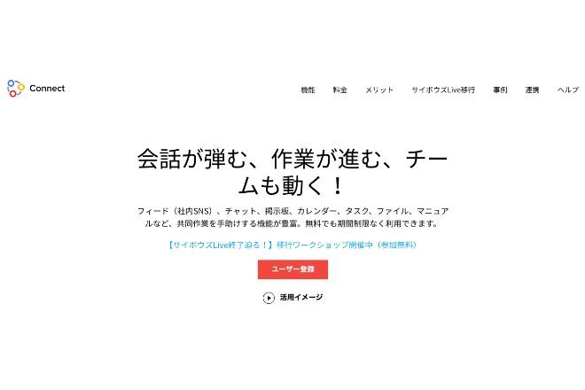ビジネス向けSNS「Zoho Connect」