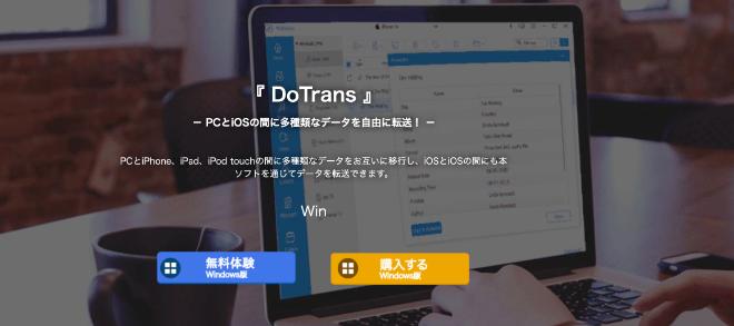 PCとiOSの間で多種類なデータを自由に転送できるアプリ「FonePaw DoTrans」
