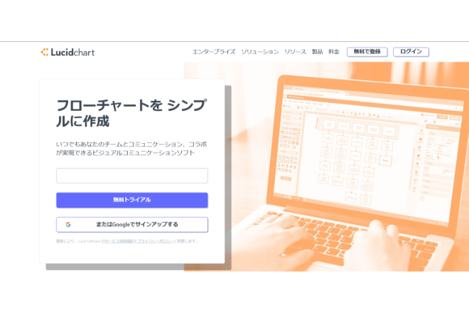 Web上でフローチャートが作成できる「Lucidchart」