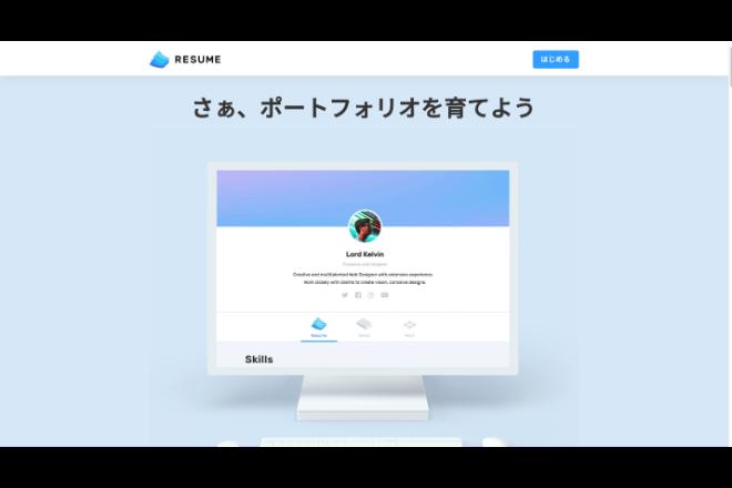 Webでポートフォリオが作成できる「RESUME」